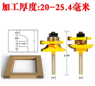 SHK:1/4 High-grade tenon cabinet door frame milling cutter knife edge milling machine carving(For-20-25.4mm wood)