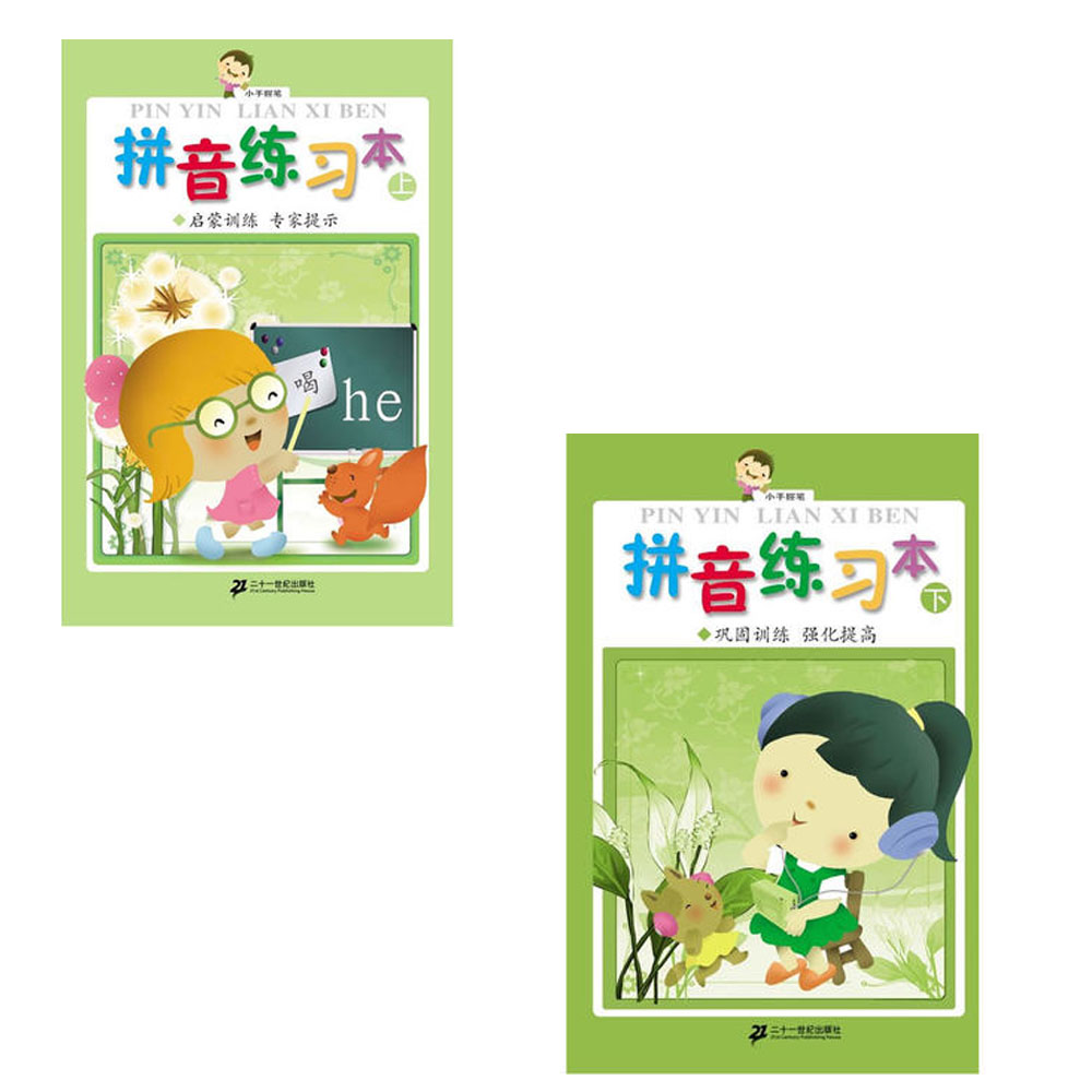 2pcs/set Pinyin Phoneticize Exercise Book For Kids And Baby,Chinese Writing Book For Children And Starter Learners