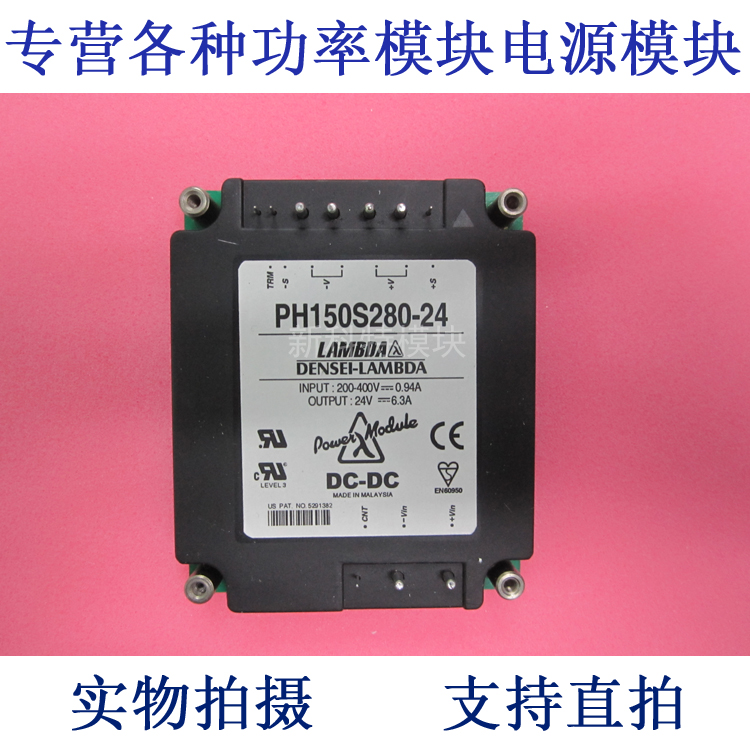 PH150S280-24 LAMBDA 280V-24V-150W DC / DC power supply module