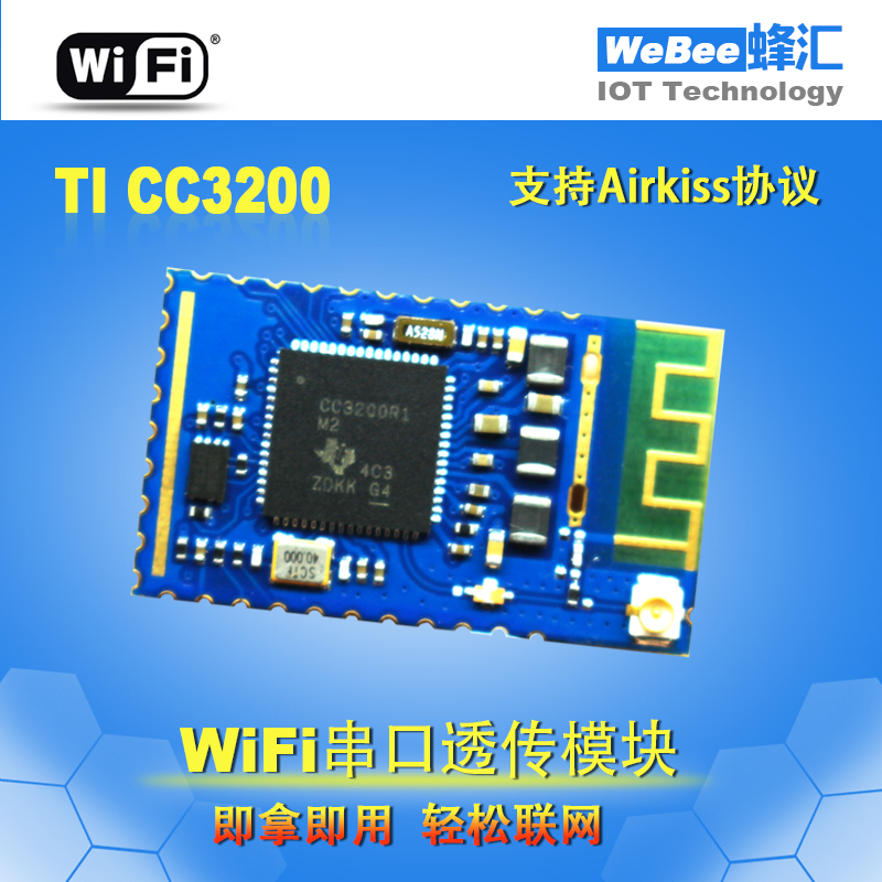 WiFi module to turn the serial CC3200 RS232uart networking intelligent hardware support for WeChat Airkiss ttl turn rs485 module 485 to serial uart level mutual conversion hardware automatic flow control