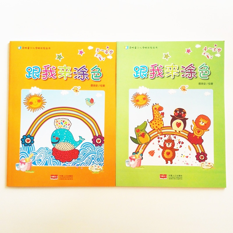 2Pcs/set  Follow Me, Let Color It !  Children's  Big Coloring Books Paperback 3-4 , 4-5 Years Old  11x8inches