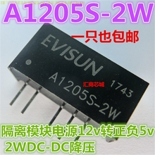 Free shipping  A1205S-2W A1205S-2WR2 power module