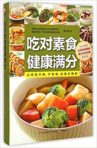 Looking For Tastes (World On Tongue) (Chinese Edition) Chinese Cooking Food Book