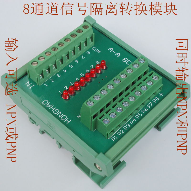 8 Channel Signal Isolation Conversion Module NPN and PNP Convert NPN to PNP PNP to NPN|Instrument Parts & Accessories| |  - title=