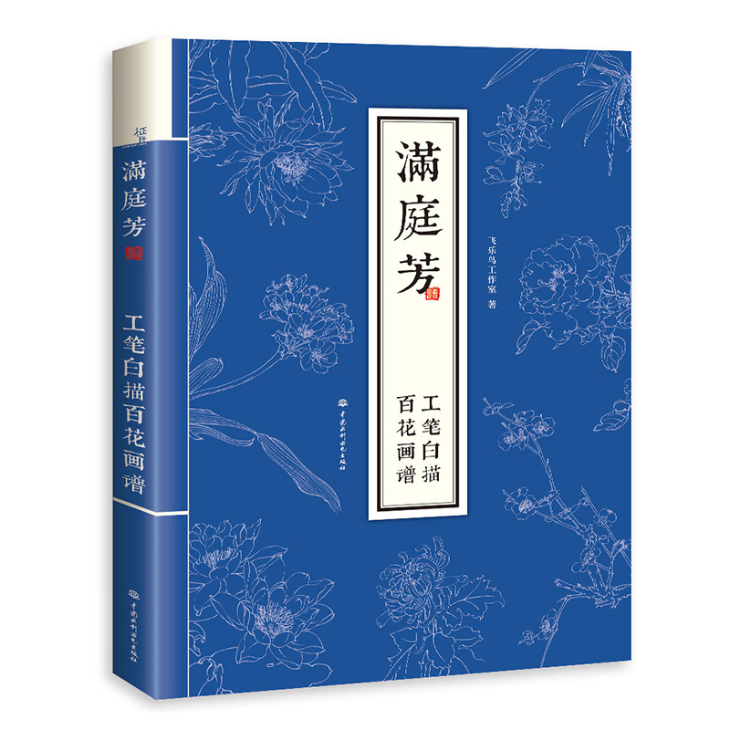 Traditional Chinese Realistic Painting Book Chinese Birds and Flowers Gongbi Drawing Technique Book Traditional Chinese Realistic Painting Book Chinese Birds and Flowers Gongbi Drawing Technique Book