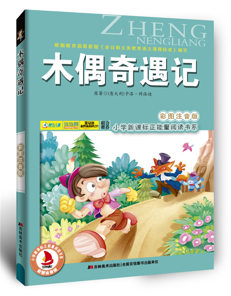 Pinocchio ; New Hot Chinese Bedroom Stories Books With Pinyin And Picture Word Classic Baby Short Enlightenment Storybook,