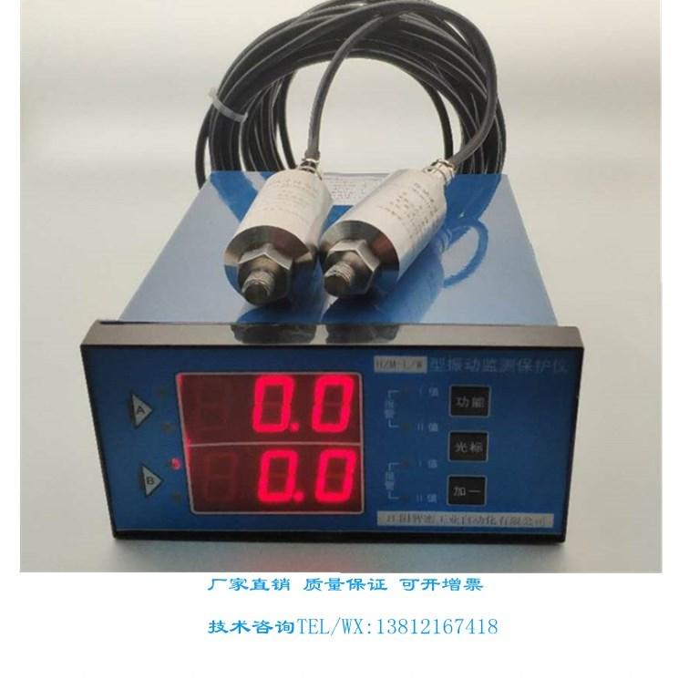HZD-L/W CZJ-B3 Vibration Sensor Vibration Meter Combined Fan Bearing Vibration Monito