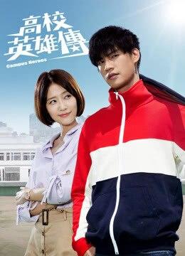 《高校英雄传》2018年台湾剧情,爱情,运动电视剧在线观看