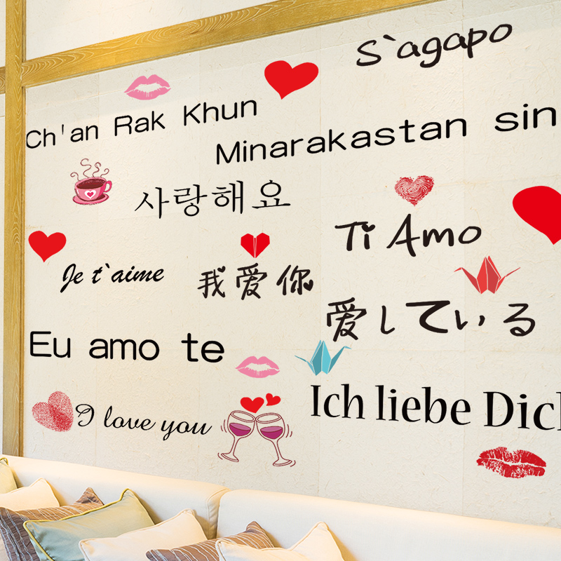 I Love You Wall Sticker Quotes in Different Languages ...