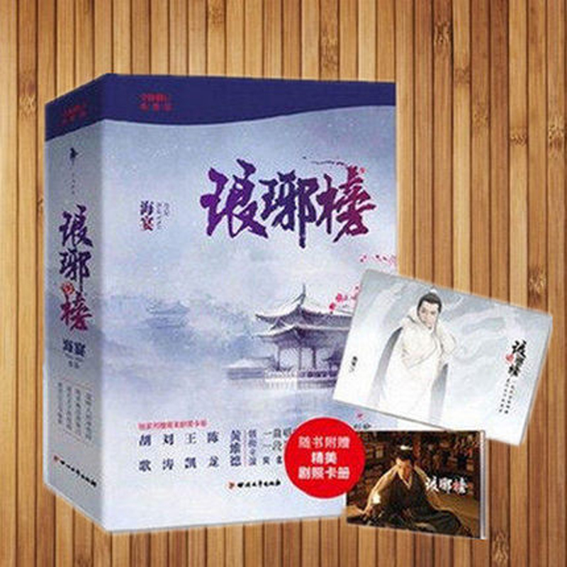 China hit TV series, Langya list (three volumes) New Revised Edition elearn managing yourself revised edition