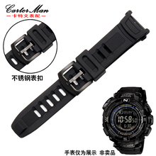 for men's Sports Casio PRG-130Y/PRW-1500YJ Waterproof rubber watchband with stainless steel buckle