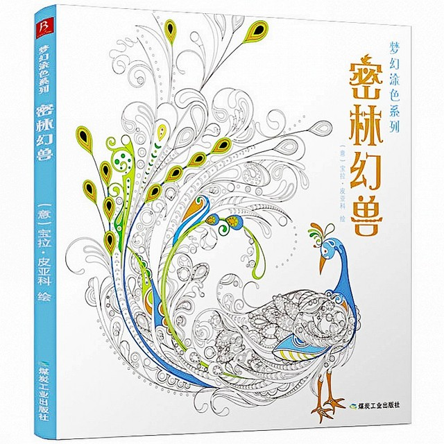 Jungle Eudemons colorear libro para colorear antistress adultos ...