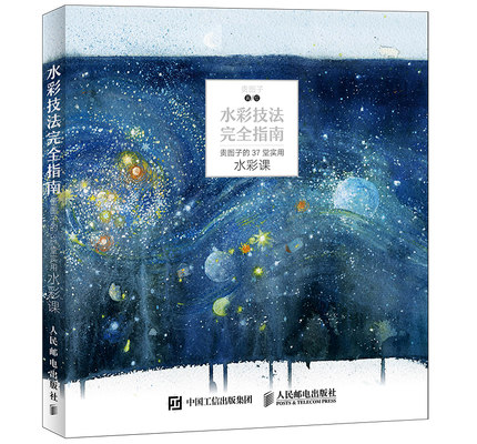 Chinese Watercolor Painting Book / Tutorial Book Of Water Color Painting For Flower Fruit