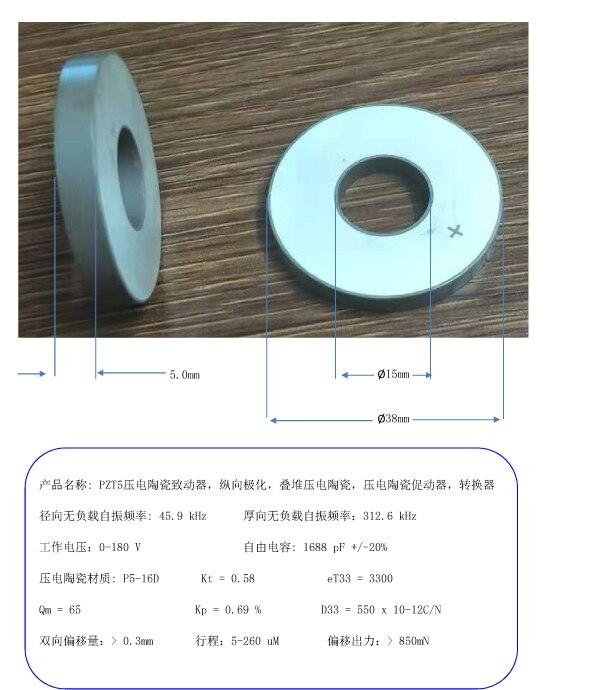 PZT-5 пьезоэлектрический керамический привод, продольная поляризация, наборный пьезокерамика, 3805 керамический привод
