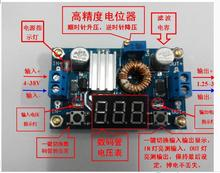 2pcs 5A high power XL4015 75W DC-DC can be adjusted to the voltage meter display