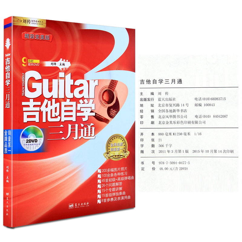 New Arrival Chinese Guitar Self-Study Book The Best Guitar Study Book In China Include 2 DVDs