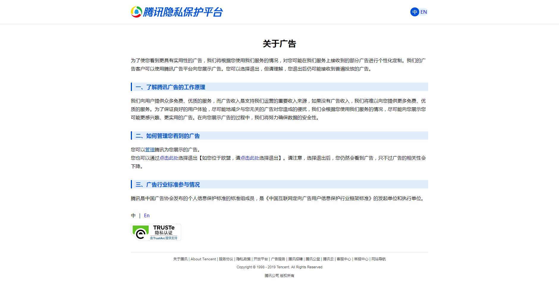 QQ和微信直接关闭广告地址设置从此以后告别广告