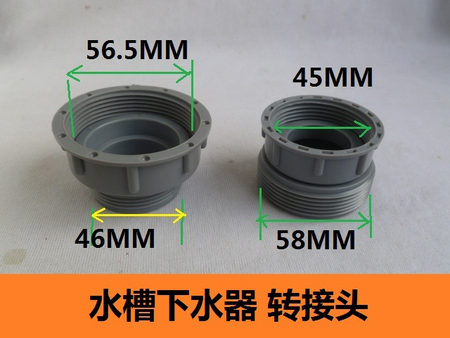 56.5 To 46mm Kitchen Sink Adapter ,58 To 45mm Drain Pipe Adapter Lower Water Pipe Reducer Connector Garbage Disposal Accessories