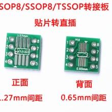 98-04 набор ключей 20 шт. SOP8 TSSOP8 SSOP8 К DIP8 плата передачи DIP Pin плата адаптер