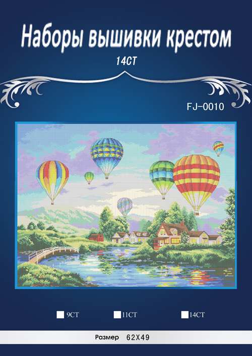 English 14ct Top Quality Lovely Counted Cross Stitch Kit Balloon Glow Balloons Dim 35213 Higer Simliar DMC Threads Quality