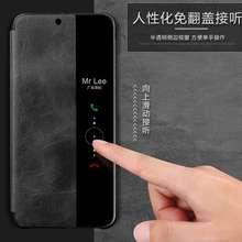 Funda para Huawei Mate10 P20 Pro Smart View, Funda de cuero de lujo, Funda de teléfono Etui, accesorios, carcasa para dormir, despertar por la ventana