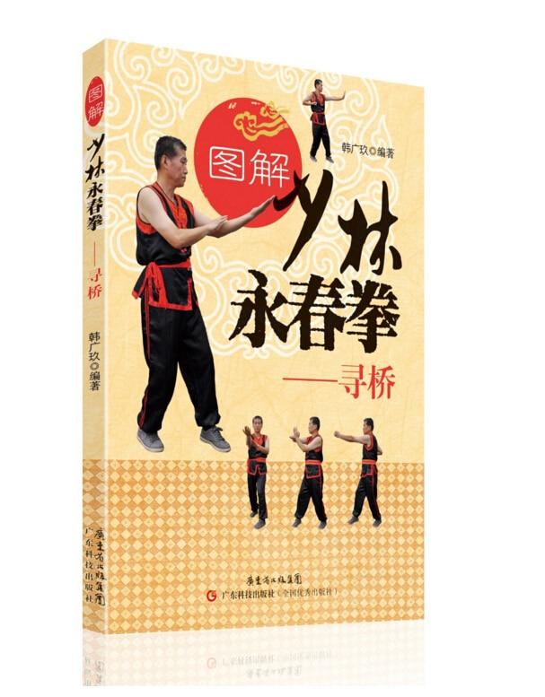 боевые искусства китая книги скачать