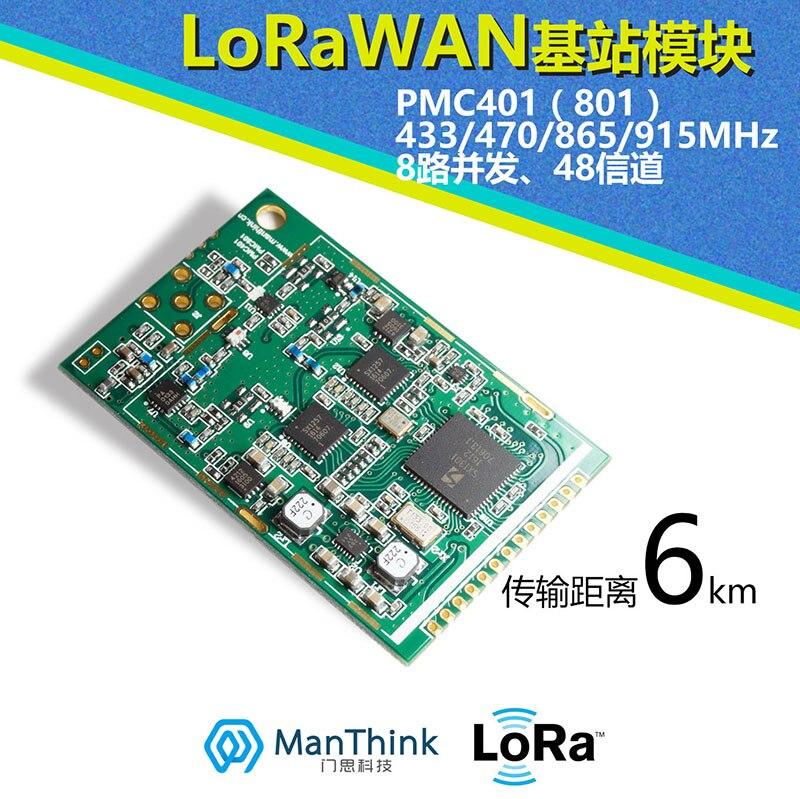 SX1301 Lora шлюз, lorawan базовой станции, РФ фронтальный, PMCx01 модуля, междугородной, низкое энергопотребление