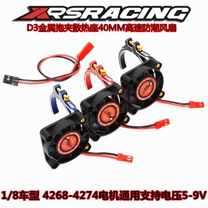 1/8 RC CAR Part Motor radiator Motor Heat Sink High Speed Fan 42MM Metal Seat Fit Motor Diameter 42-44MM NEW цена