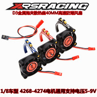 1/8 RC CAR Part Motor radiator Motor Heat Sink High Speed Fan 42MM Metal Seat Fit Motor Diameter 42 44MM NEW