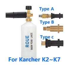 고압 비누 거품/황동 구리 청동 눈 거품 랜스 분무기 Karcher K1 K2 K3 K4 K5 K6 K7 고압 자동차 세탁기