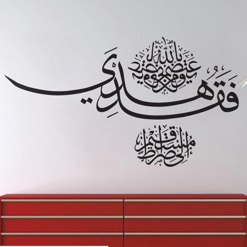 ⑦Santo Islam caligrafía islámica pared vinilo Adhesivos Decoración ...