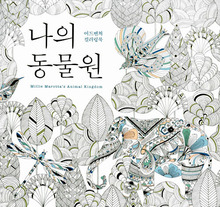 2015 Best Seller Coloring Book Animal Kingdom Books For Adults Korean