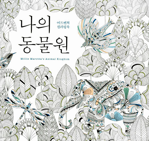 2015 Best Seller Coloring Book For Adult Animal Kingdom Books Adults Korean Original
