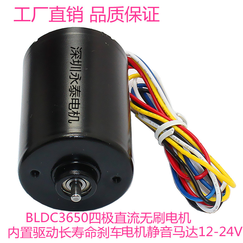 BLDC3650 Quadrupole DC Brushless Motor Built-in Drive Long Life Brake Motor Mute Motor 12V / 4200RPM 24V / 8300RPM large stock reserved bldc motor 24v 3000rpm 3 pase brushless dc motor 69w 28oz in 57mm diameter