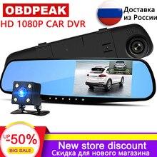 """New Car DVR del Precipitare Della Macchina Fotografica Dash Cam 4.3 """"DVR Auto Specchio Dual Len HD 1080 P Videocamera vista posteriore di Retromarcia Dashcam auto Video Recorder"""