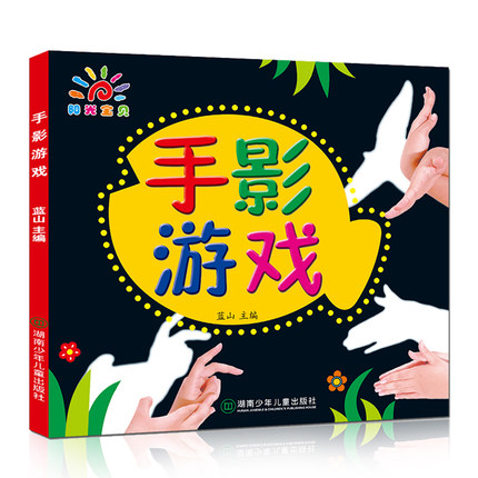 Chinese Shadows Game IQ Development Early Teaching Picture Books For 1-6 Kids