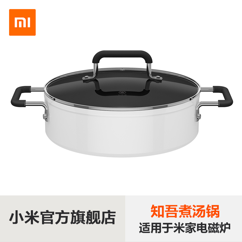 Xiaomi Zhiwu 2018 Cooking Pot Mijia Induction Cooker Household Flat Bottom Non-stick Pan Authentic PotXiaomi Zhiwu 2018 Cooking Pot Mijia Induction Cooker Household Flat Bottom Non-stick Pan Authentic Pot
