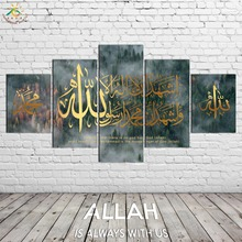 Full Shahada ALLAH MUHAMMAD on Foggy Forest Wall Art Canvas Print Painting Posters and Prints Decorative Picture Home Decor