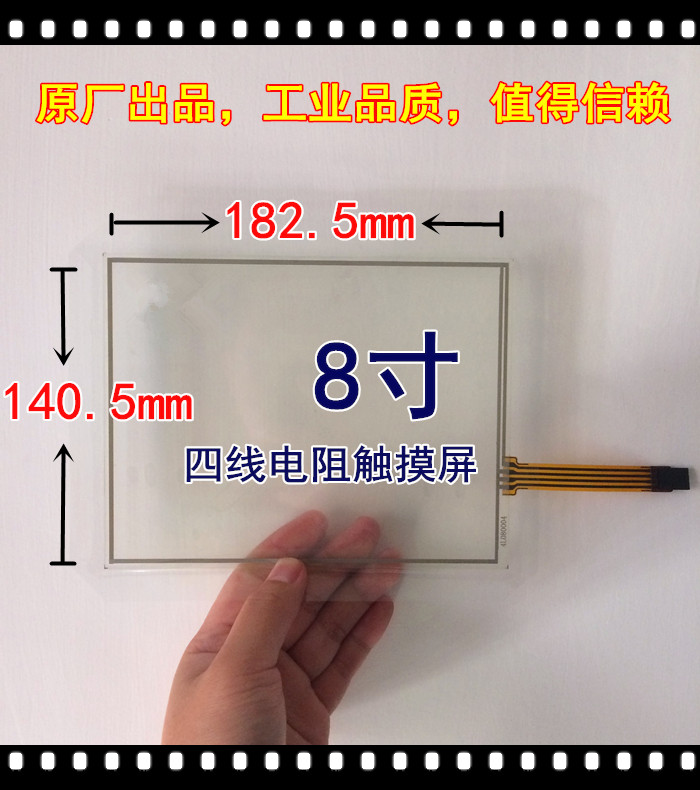 8 inch four wire resistance touch screen - factory direct - industrial quality - trustworthy 8 inch 8 wire resistance handwritten touch screen amt98466 184 141 free shipping