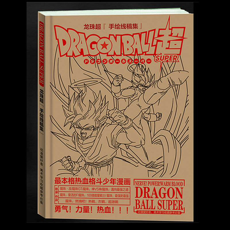 192 Page Anime Dragon Ball Antistress Colouring Book for Adults Children Relieve Stress Painting Drawing Coloring Book Gifts line art