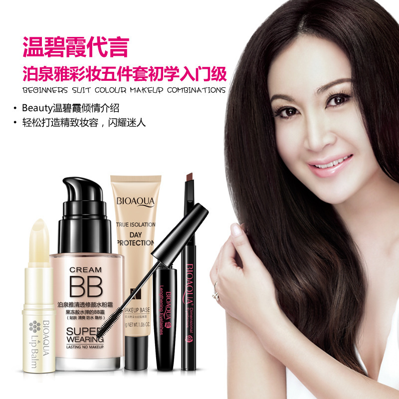 5pcs/set BIOAQUA Cosmetics Makeup Set Lip Balm BB Cream Eyebrow Pencil Mascara Cream Beauty Gift Sets Women Gifts Set Skin Care 1