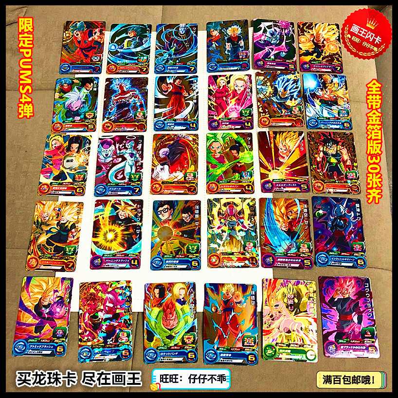 30pcs/set Japan Original Dragon Ball Hero Card PUMS4 Goku Toys Hobbies Collectibles Game Collection Anime Cards