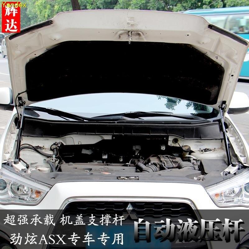 Yandex For Mitsubishi ASX Engine Cover Support Bar Strength Dazzle - Mitsubishi support
