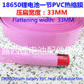 18650 Lithium Battery Pvc Heat Shrinkable Packaging Skins Pink Insulation Tube Blue Shrink Film Width 32mm
