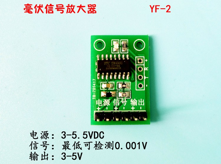 Милливольт усилитель сигнала 3-5,5 В может обнаружить 1 милливольт один чип микрокомпьютер напряжение усиления слабый Обнаружение сигнала