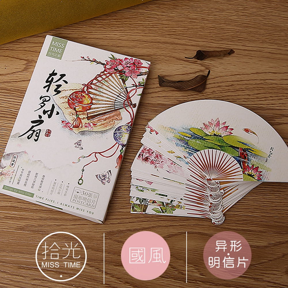 30 Sheets/LOT Heteromorphism Mini Fan Chinese Vintage Style Postcard /Greeting Card/Wish Card/Christmas And New Year Gifts