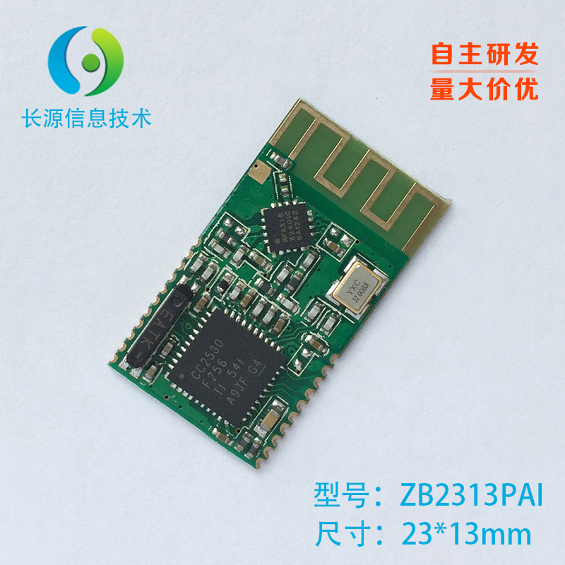 C2530+RFX2401C module, CC2530PA high-power module, Zigbee wireless module usb serial rs485 rs232 zigbee cc2530 pa remote wireless module