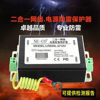 Two in One Network Lightning Protector, Gigabit Network Monitoring Video Power Supply Surge Protective Surge Arrester