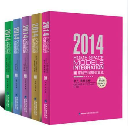 2014 New Home Space/Interior Design Models Integration (5 Design ...