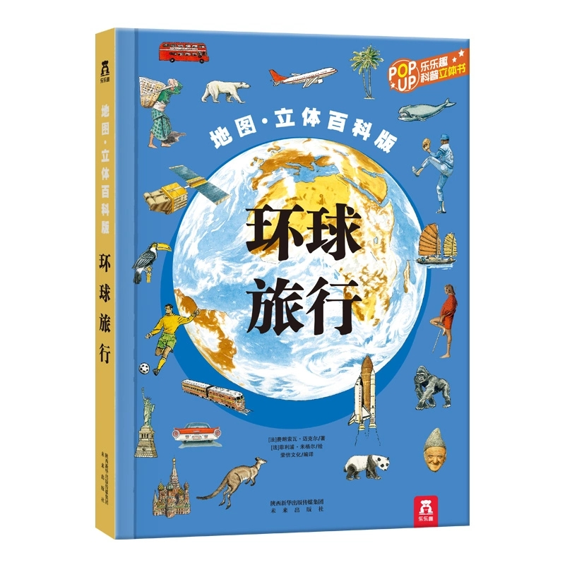 Travel around the world 3D Three-dimensional book Children's books Understand geography british museum around the world colouring book